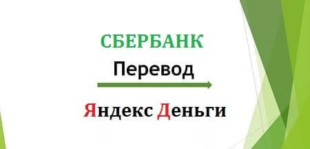 Как совершить перевод со Сбербанка на Яндекс.Деньги