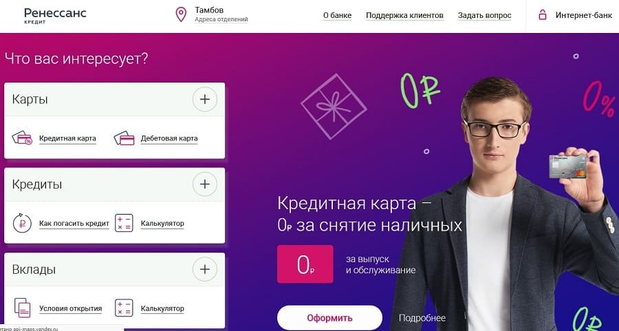 Банк Ренессанс Кредит - личный кабинет
