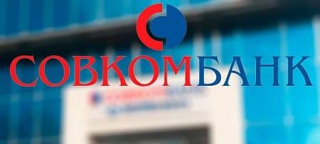 Совкомбанк - личный кабинет