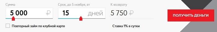 Займы.рф - личный кабинет