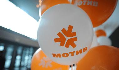 Горячая линия сотового оператора Мотив