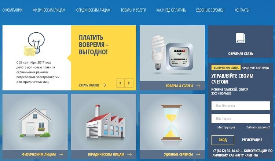 Коми Энергосбытовая компания - личный кабинет