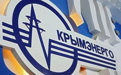 КрымЭнерго - личный кабинет абонента