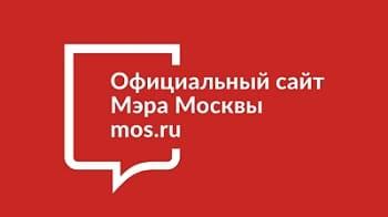 Горячая линия Мэра Москвы