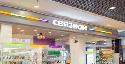 Горячая линия магазина Связной
