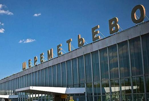 Горячая линия аэропорта Шереметьево