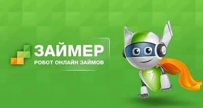 Займер телефон оператора