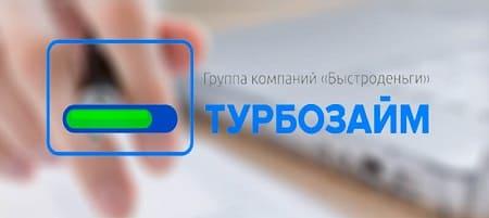 Турбозайм - личный кабинет