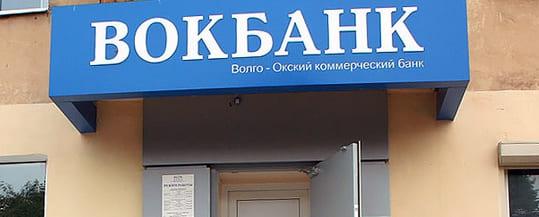 ВОКБАНК - личный кабинет
