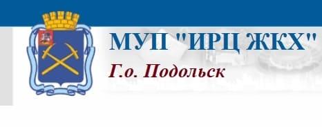 ЖКХ Подольск - личный кабинет