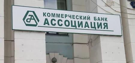 Банк Ассоциация - личный кабинет
