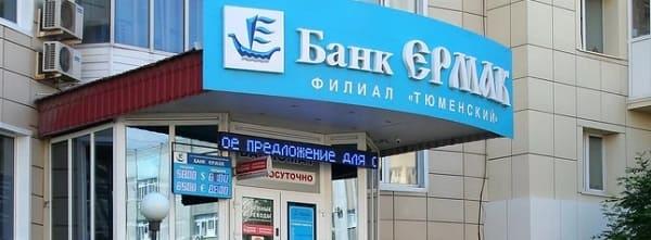 Банк Ермак - личный кабинет