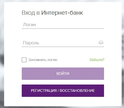 Банк Казани - личный кабинет