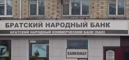 Братский АНКБ - личный кабинет