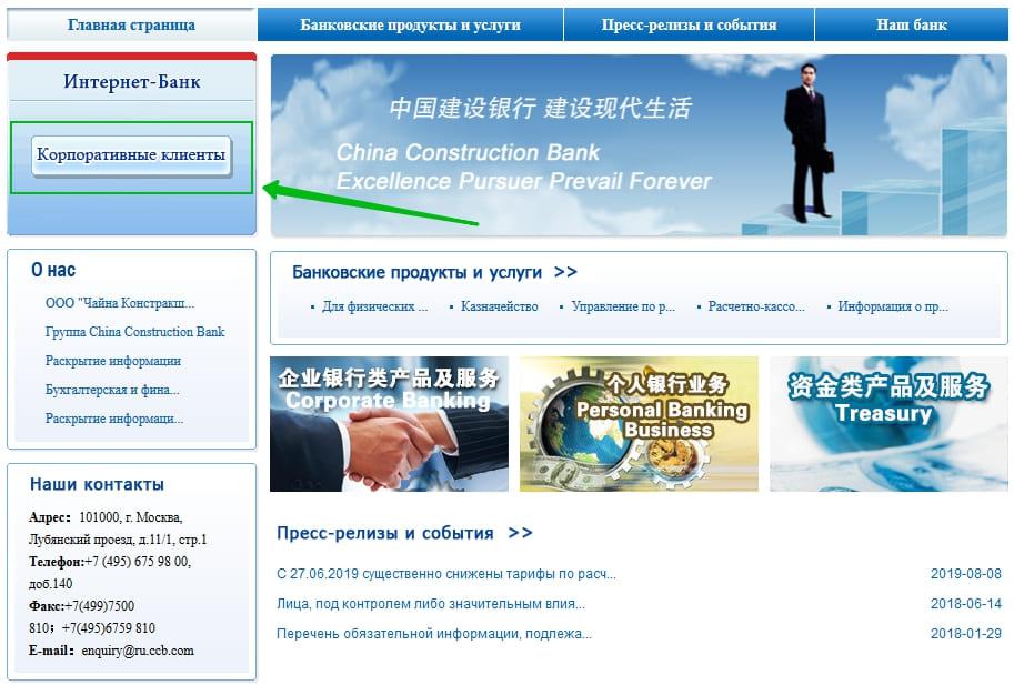 Чайна Констракшн Банк - личный кабинет