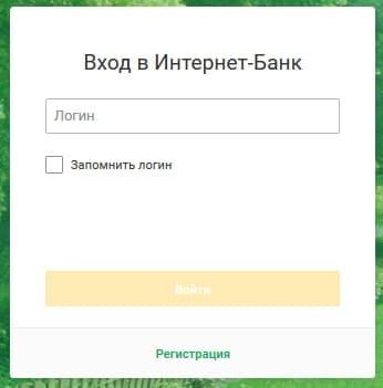 Кремлевский Банк - личный кабинет