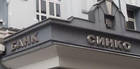 Синко-Банк - личный кабинет