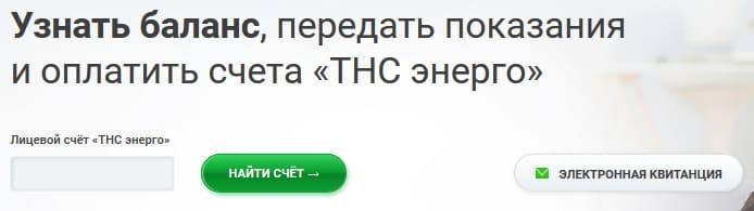 ТНС Энерго Ярославль - личный кабинет