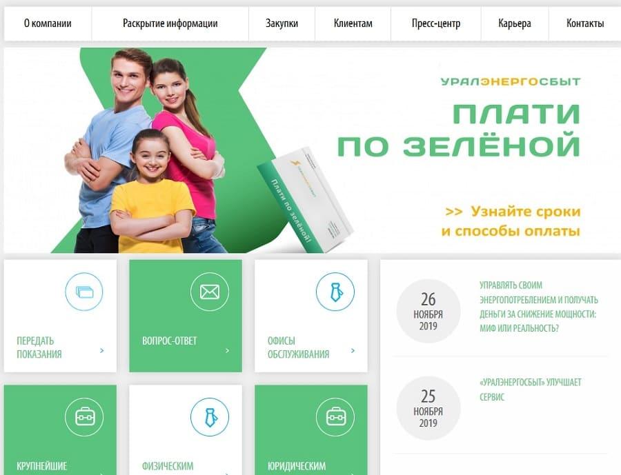 Уралэнергосбыт - личный кабинет