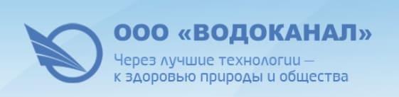 Водоканал Новокузнецк - личный кабинет