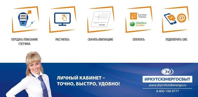 Иркутскэнергосбыт - личный кабинет