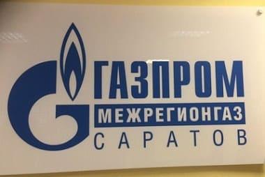 Межрегионгаз Саратов - личный кабинет