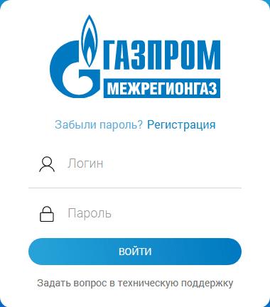 Межрегионгаз Владимир - личный кабинет