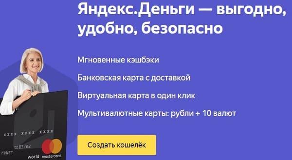 Яндекс-Деньги - войти в личный кабинет