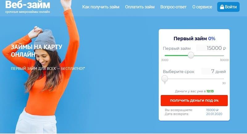 ооо мкк веб займ официальный сайт