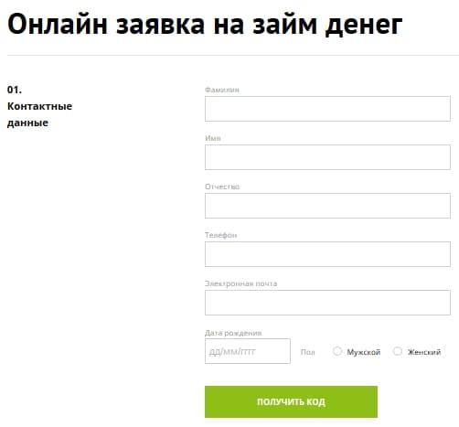 Кредит Плюс - вход в личный кабинет