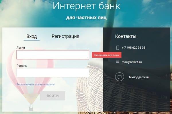 НДБ Банк - личный кабинет