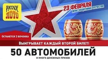 Результаты 1324 тиража Русского лото