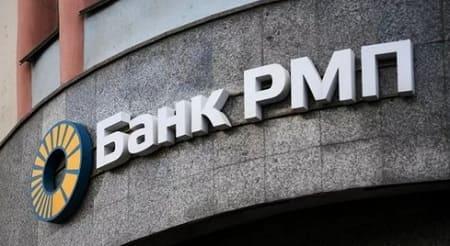 РМП Банк - личный кабинет