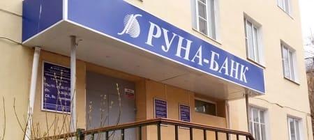 Руна-Банк - личный кабинет