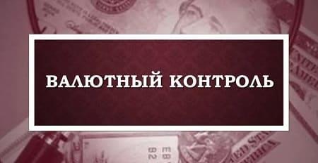 Валютный контроль в банке — что это?