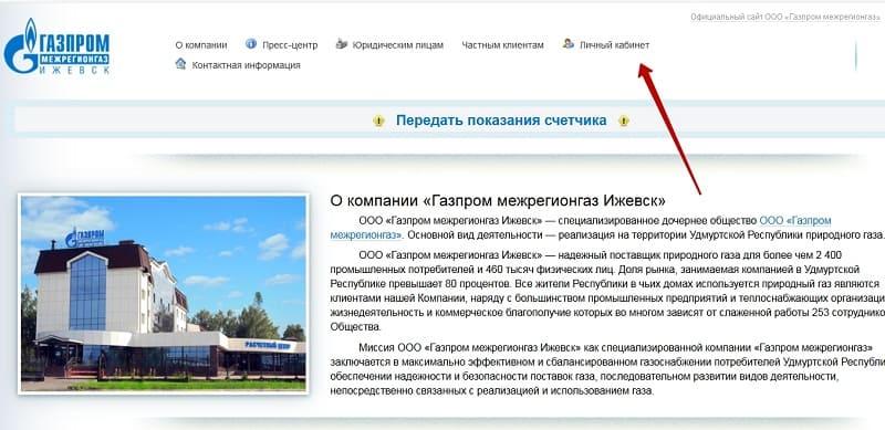 Межрегионгаз Ижевск - вход в личный кабинет