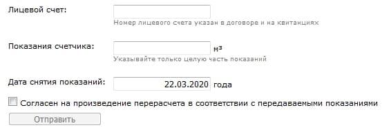 Межрегионгаз Омск - вход в личный кабинет