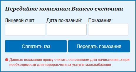 Межрегионгаз Санкт-Петербург - вход в личный кабинет