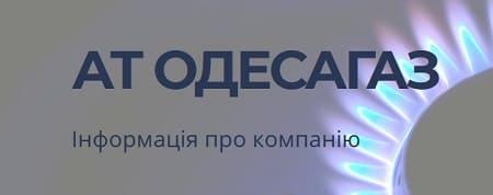 Одессагаз (Газолина) - личный кабинет