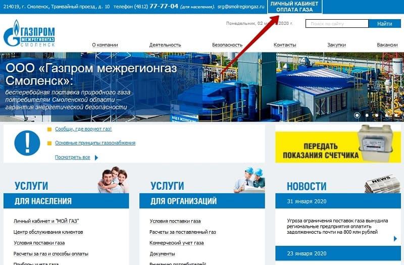 Межрегионгаз Смоленск - вход в личный кабинет