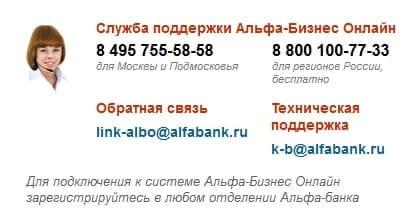 Горячая линия Альфа-Банка для бизнеса