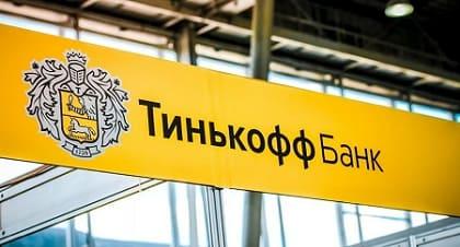 Тинькофф банк - телефон горячей линии (8-800)