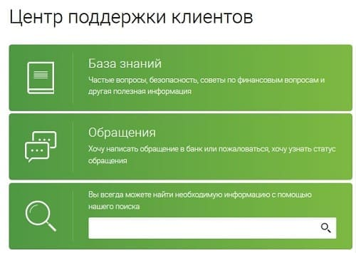 Банк Ренессанс Кредит - телефон горячей линии (8-800)