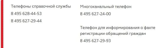 Телефон горячей линии Минздрава РФ