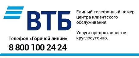 Телефон горячей линии банка ВТБ