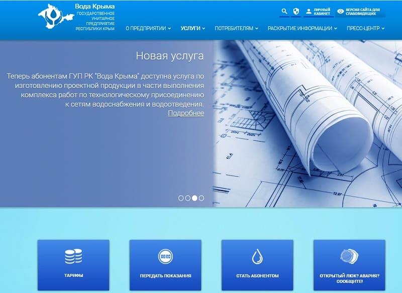 Вода Крыма - вход в личный кабинет