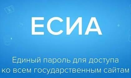 ЕСИА - вход в личный кабинет