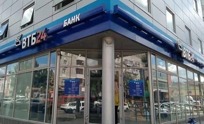 Как будет работать банк ВТБ с 6 по 30 апреля 2020 года