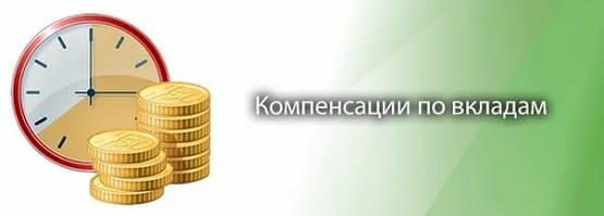 Компенсации по вкладам в Сбербанке до 1991 года