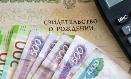 Выплата 5000 рублей на детей до 3 лет с апреля 2020 года